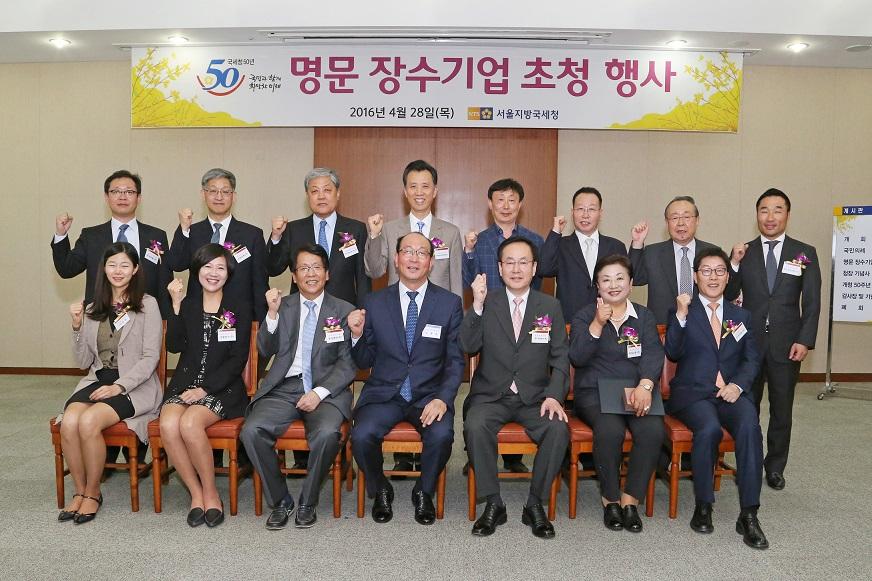 단체사진_서울국세청 장수기업