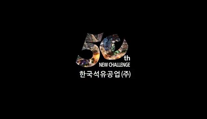 한국석유공업 50주년 홍보영상
