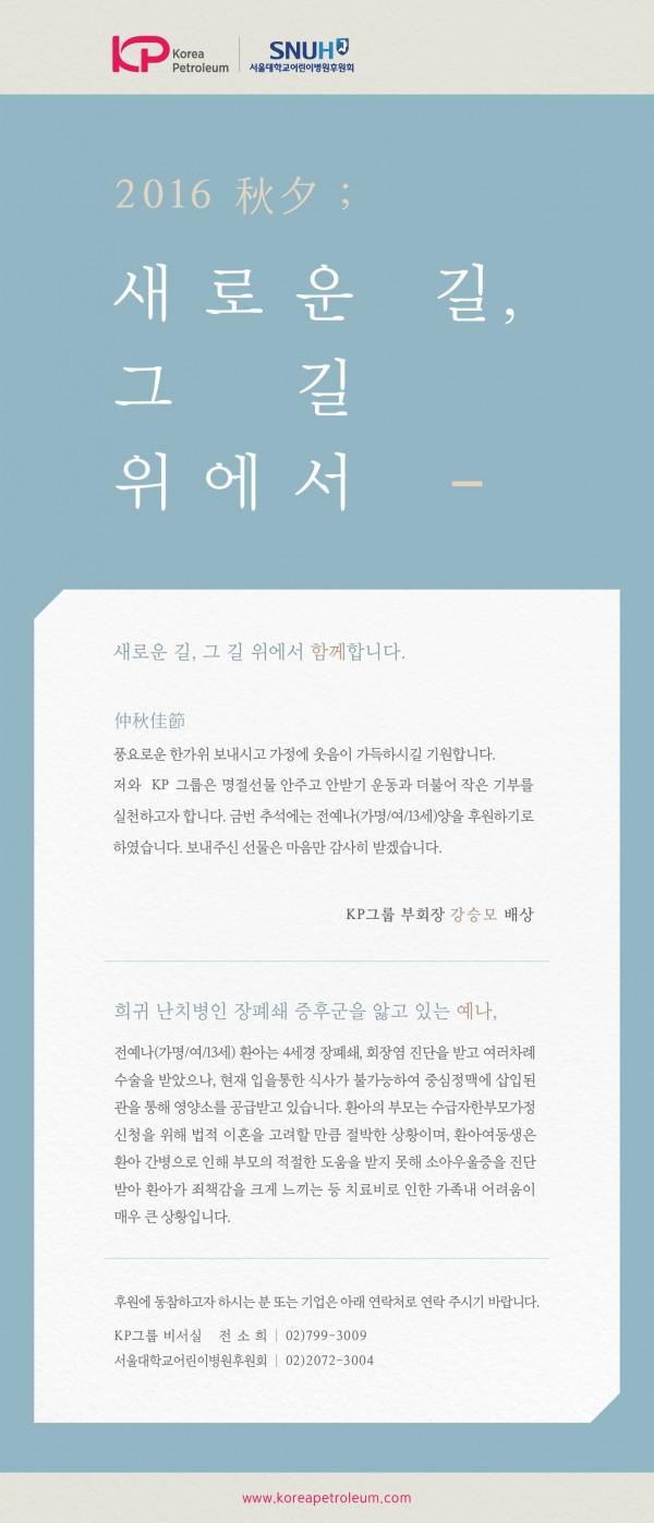KP_추석후원카드_이메일ver_01