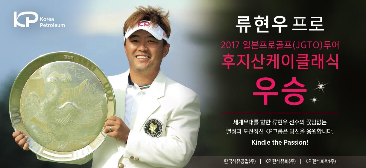 한국석유공업(주)후원 류현우프로 JGTO 후지산케이 클래식 우승!