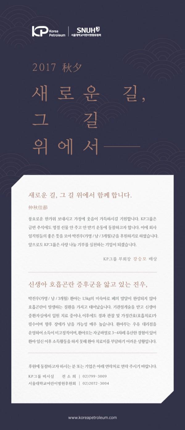 KP아동후원카드_강승모부회장님