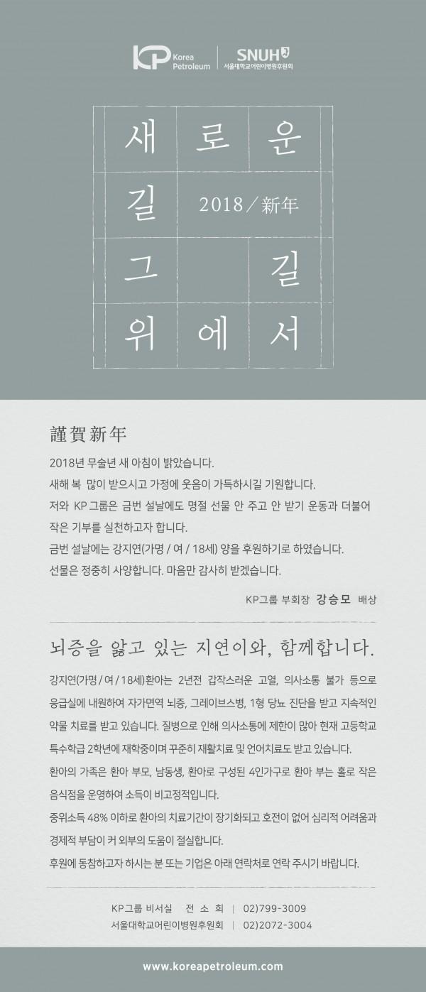 2018아동후원카드_DM발소
