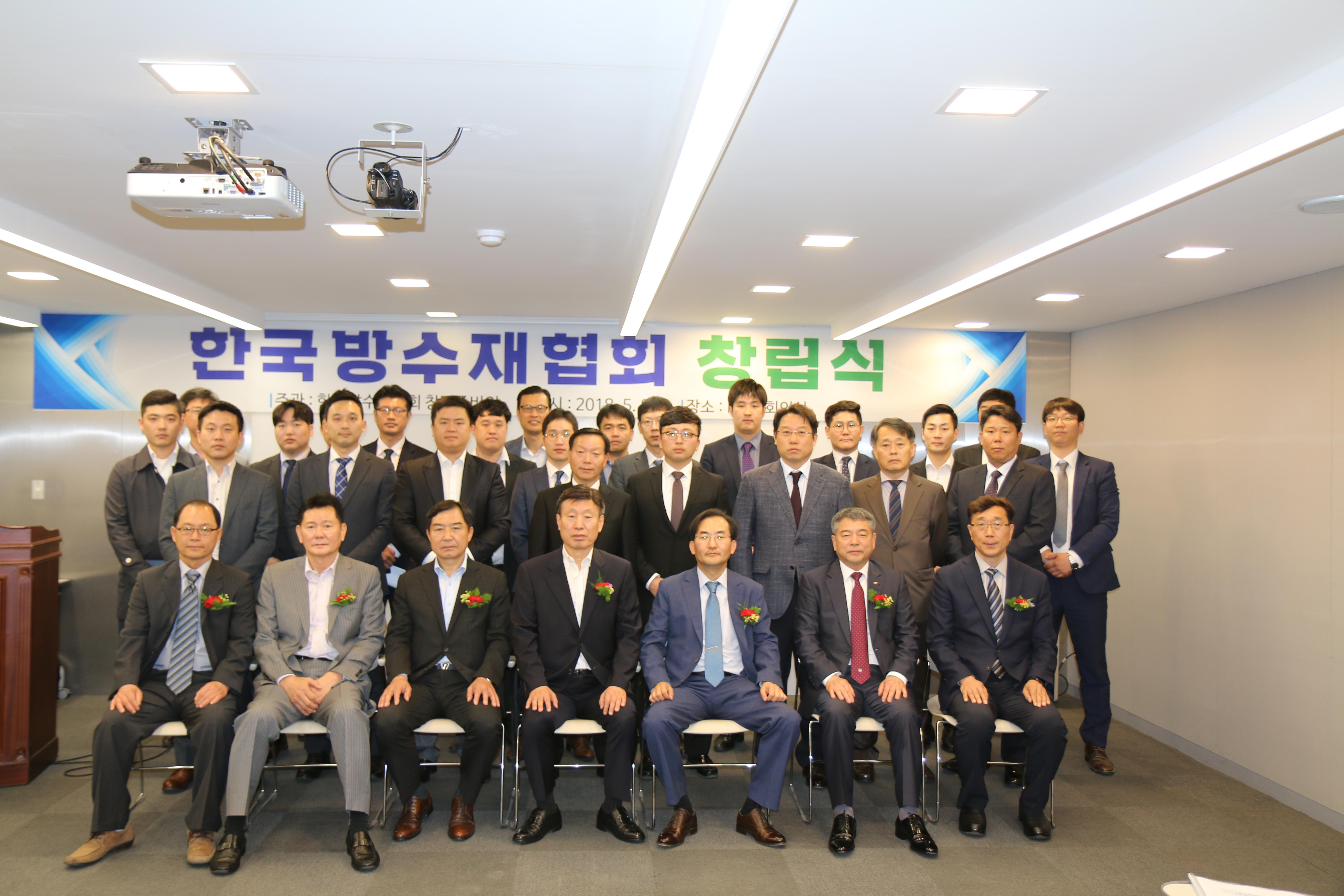 한국방수재협회 창립식 개최