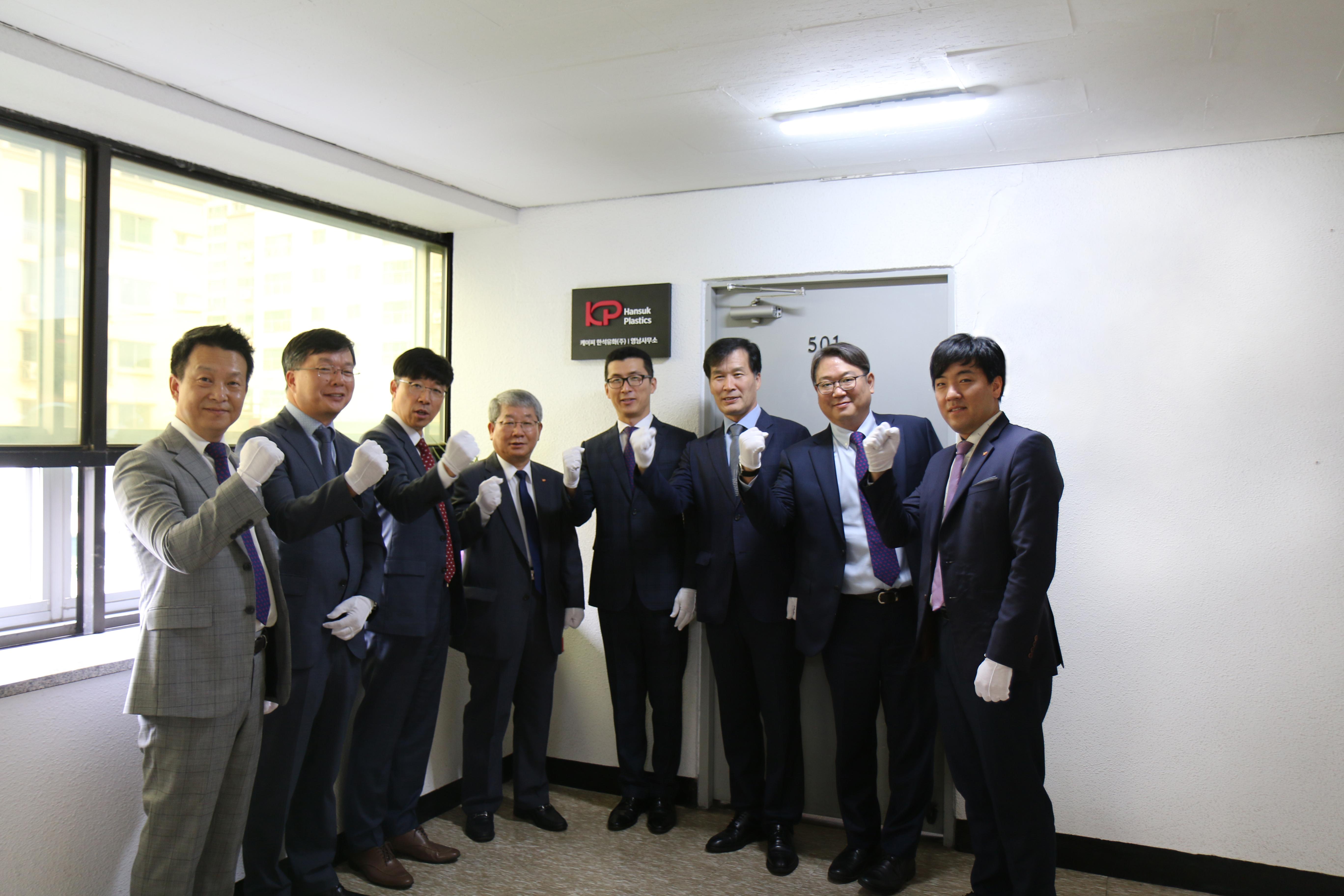 KP그룹 영남사무소 개소식 개최