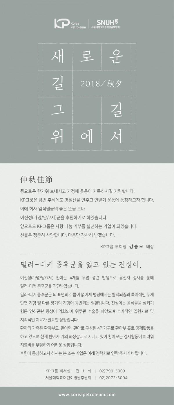 2018 아동후원카드_DM발송_3종3