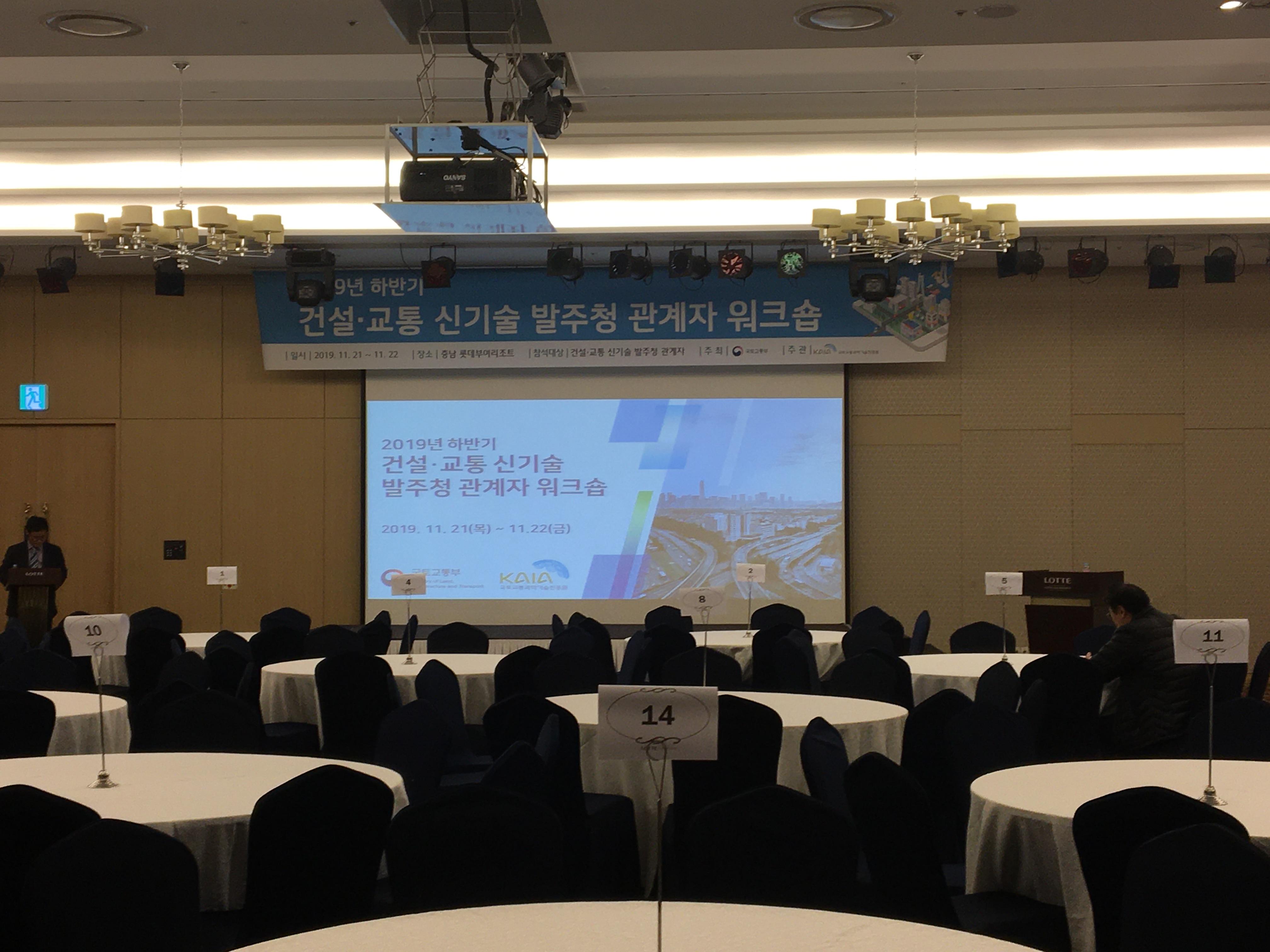 2019년 하반기 건설/교통 신기술 발주청 관계자 워크숍 참석