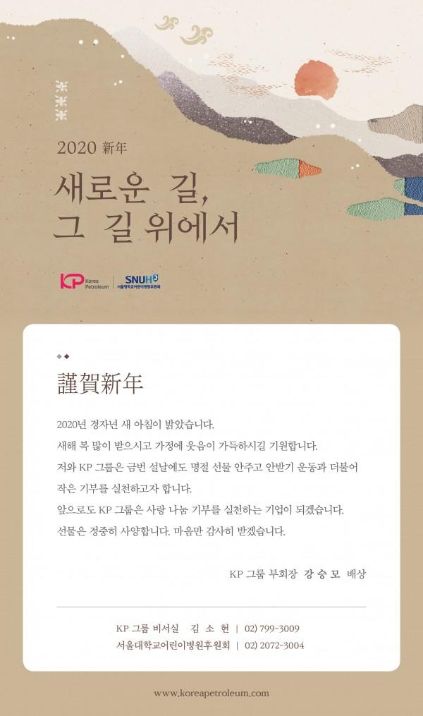 2020 KP 아동후원카드_DM발송_홈페이지 게시용_수정_400
