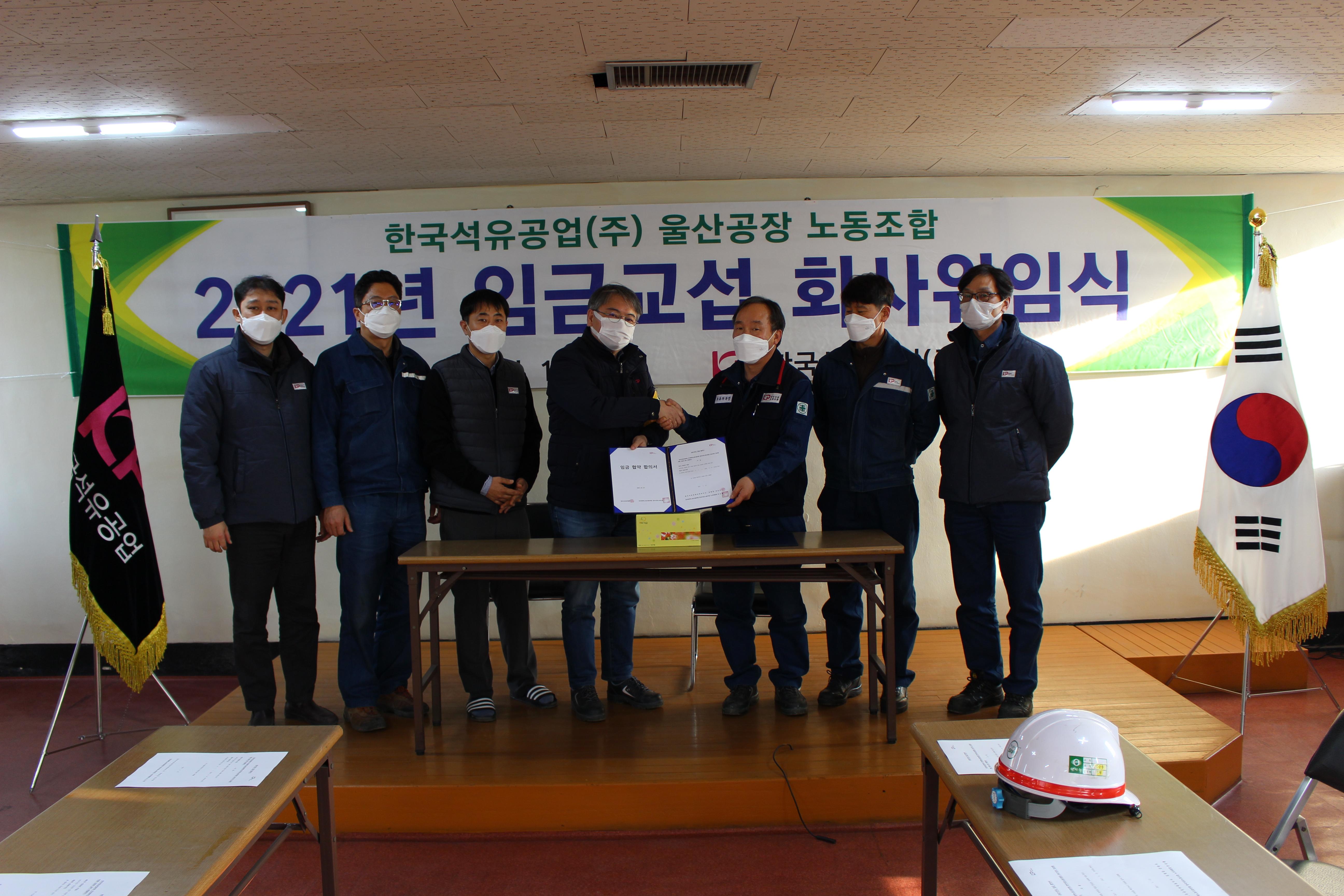 2021년 한국석유공업(주) 임금협약 위임식