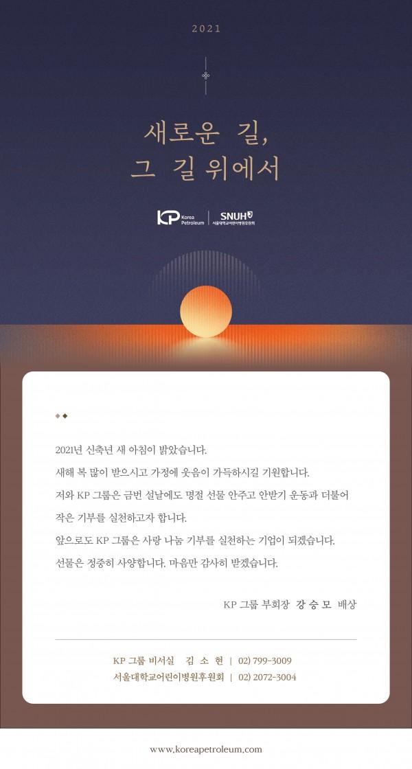 2021 KP 명절카드_DM발송_설_홈페이지 게시용_400