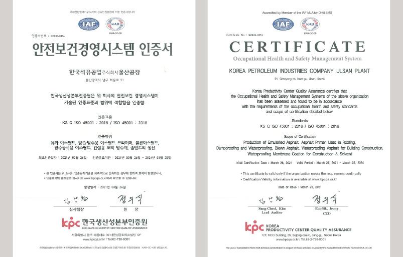 한국석유공업 울산공장 ISO 인증