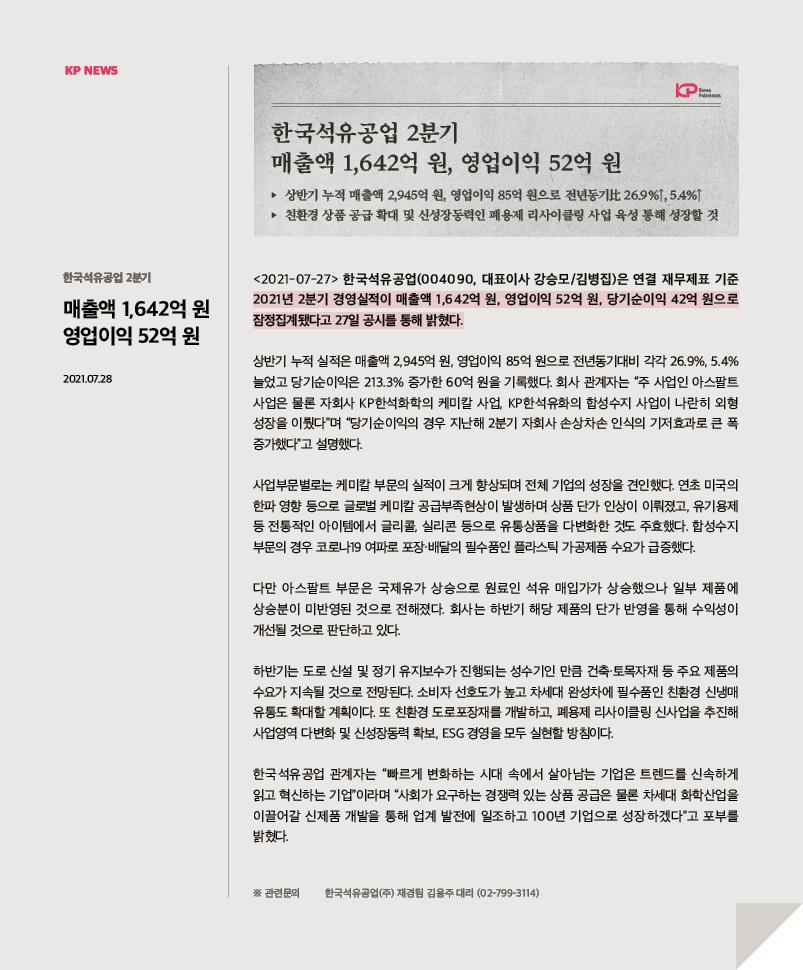 KP NEWS_디자인_30_수정